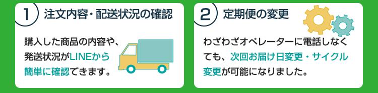 1 注文内容・配送状況の確認 2 定期便の変更